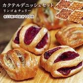 【計100個(各25個×2袋)】カクテルデニッシュセット(アップル/チェリー)