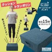 [ブルー] おうちで簡単エクササイズ ファブリックトランポリン「ホームジャンプグッディ」