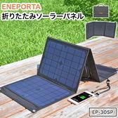 折り畳みソーラーパネル 【エネポルタ】EP-30SP