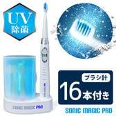 ソニックマジックプロ(替えブラシ計16本セット) 毎分4万回音波振動&UV除菌付き♪