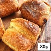 【80個×32g】冷凍パン ミニパンオショコラ 家で簡単に、焼き立てパン♪