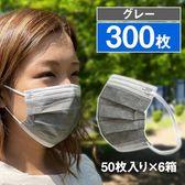 【在庫有り】グレー/不織布マスク 300枚<50枚×6箱セット>