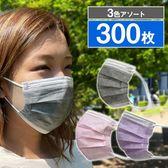 【在庫有り】グレーミックス/3色アソート!不織布マスク 300枚<50枚×6箱セット>