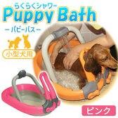 らくらくシャワーPuppy Bath【ピンク】