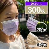 【在庫有り】パープル+コーヒー/2色セット!不織布マスク 300枚<50枚×6箱セット>