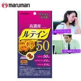 [3袋セット(1袋あたり60粒)] maruman (マルマン)/高濃度ルテイン50Plus