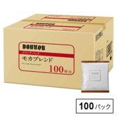 【100パック】ドトールコーヒードリップコーヒー モカブレンド(円熟した酸味のある個性派)
