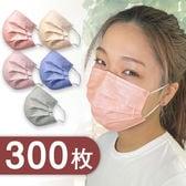 【在庫有り】不織布マスク 300枚<5色セット>使いやすいニュアンスカラー