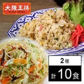 【計10袋】大阪王将 簡単レンジでチンセット(塩焼きそば6食+蟹チャーハン4食)
