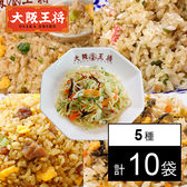 【計10袋】大阪王将 簡単レンジでチンセット(塩焼きそば6食+人気チャーハン4種)