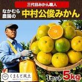 【予約受付】10月10日より順次出荷【5kg】3代目みかん職人 中村公俊さんのみかん