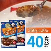 【40食分/350g×20袋】ホタテだけですぐできる!シーフードカレールウ《帆立》/丸大食品