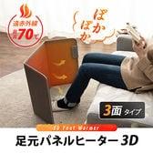 足元からじんわり、ぽかぽか温か「足元パネルヒーター 3D」