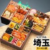 【12月30日午前着】【3~4人前/全39品】三段重おせち「埼玉」