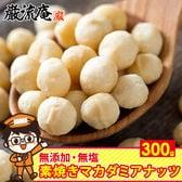 【300g】素焼き マカダミアナッツ 無塩 無添加 ロースト ナッツ 食物繊維