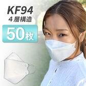 【50枚/ホワイト】3D立体 4層構造!高機能KF94マスク《10枚入×5袋》