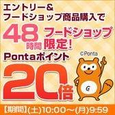 【エントリー権】48時間フードショップ限定!Pontaポイント20倍!