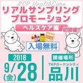 9/28(金)リアルサンプリングプロモーション ヘルスケア編 参加権