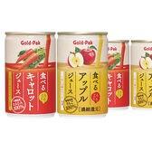 食べるキャロットジュース/食べるアップルジュース