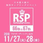 第66・67回リアルサンプリングプロモーション in品川 参加権