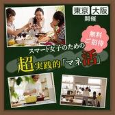 【東京・大阪全4回開催】今日から使える!スマート女子のための超実践的『マネ活』