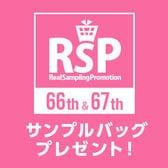 第66・67回:リアルサンプリングプロモーション 出展商品サンプルバッグ