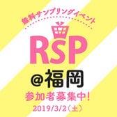 【リアルサンプリングプロモーション(RSP)in福岡】九州・福岡で開催決定!!【2019年3月2日(土)】