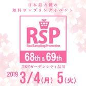 第68・69回リアルサンプリングプロモーション in品川 参加権