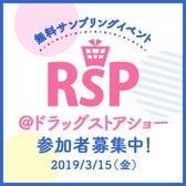 【リアルサンプリングプロモーション(RSP)×ドラッグストアショー】幕張で開催決定!!【2019年3月15日(金)】