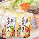 【6個】発酵だし あごだし鍋つゆ/焙煎ごま鍋つゆ