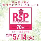 第70回リアルサンプリングプロモーション inお台場 参加権