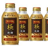 【12本】ワンダ 極 微糖 ボトル缶370g