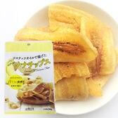 ココナッツオイルで揚げたバナナチップス