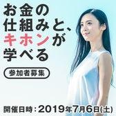 【参加者募集】2019年7月6日(土)開催セミナー