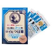 【第3類医薬品】ロイヒつぼ膏クール試供品
