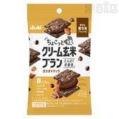 【抽選サンプル】ちょこっとクリーム玄米ブラン カカオ&ナッツ■