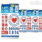 サントリー ライフパートナー DAKARAミネラル 濃縮タイプ 195g缶■