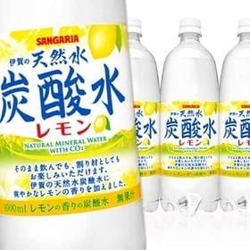 サンガリア 伊賀の天然水炭酸水レモン 1000ml×24本