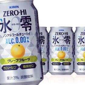 ゼロハイ 氷零グレープフルーツ 350ml×48本
