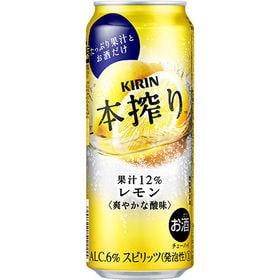 本搾りチューハイ レモン 缶500ml×24本