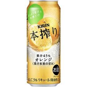 本搾りチューハイ オレンジ 500ml×24本