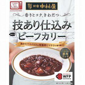新宿中村屋 技あり仕込みビーフカリー濃厚リッチ 180g×1...