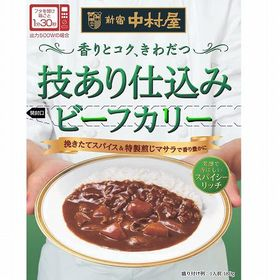 [10個]新宿中村屋 技あり仕込みビーフカリースパイシーリッチ 180g   フタを開けて箱ごとレンジで調理可