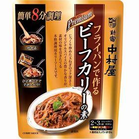 [8個]新宿中村屋 プレミアムビーフカリーの素 400g   簡単8分調理