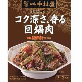 [10個]新宿中村屋 コク深さ、香る回鍋肉 100g   特製香辣油で香り高く