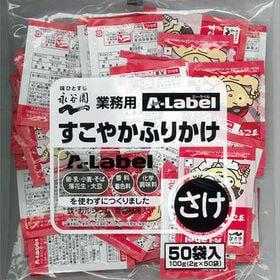 永谷園 業務用A-Label すこやかふりかけさけ 50袋×...
