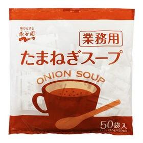 永谷園 業務用たまねぎスープ 50袋×4個