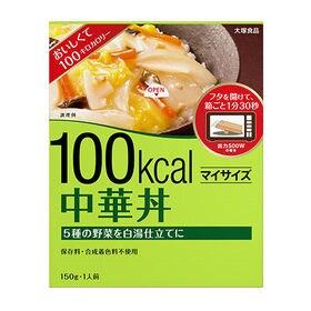 大塚食品 マイサイズ 中華丼 150g×30個