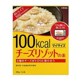 大塚食品 マイサイズ チーズリゾットの素 86g×30個