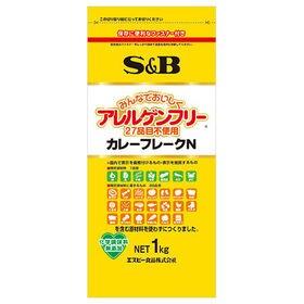 S&B アレルゲンフリー(27品目不使用)カレーフレーク 1...